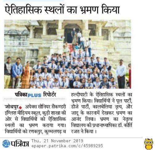 Rajasthan patrika educational tour news